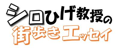 【NEW】シロひげ(ロゴ)jpg 2016
