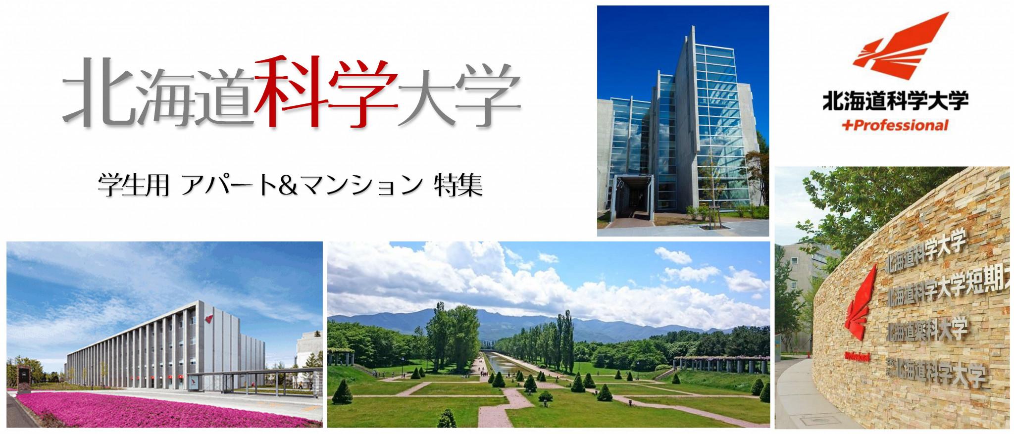 北海道科学大学(特集)ロゴ