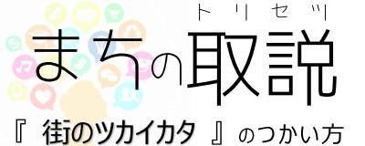 【NEW】とりせつ(ロゴ)jpg 2017