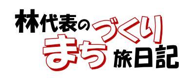 【NEW】旅日記(ロゴ)jpg 2016