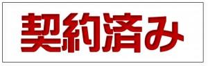契約済み(ロゴ)2016